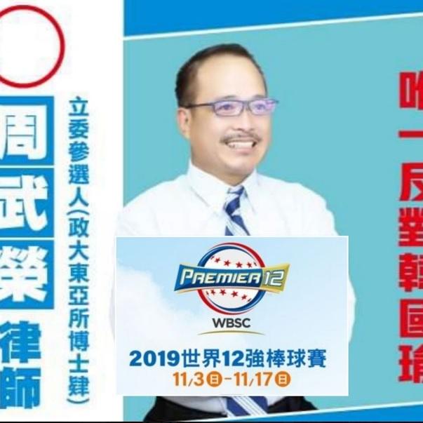 無黨籍律師周武榮過去曾參選立委、汐止市長。/圖:翻攝周武榮臉書