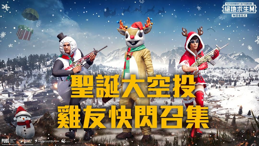 充滿聖誕氣氛的節慶都在《PUBG MOBILE:絕地求生 M》與玩家們上線與好雞友同樂!