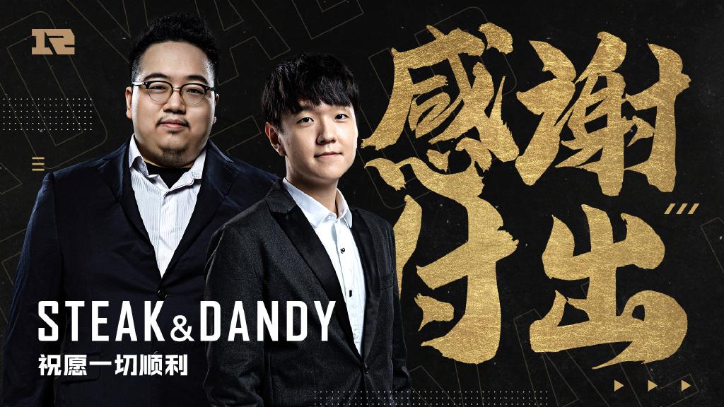 昨(16)晚 RNG 先是宣布送走了台灣玩家也都熟知的 Steak 與 Dandy 教練