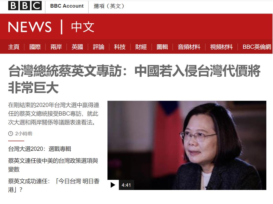 蔡英文選後接受「英國廣播公司」(BBC)專訪,引發國際社會關注。圖:擷自BBC中文網(資料照片)