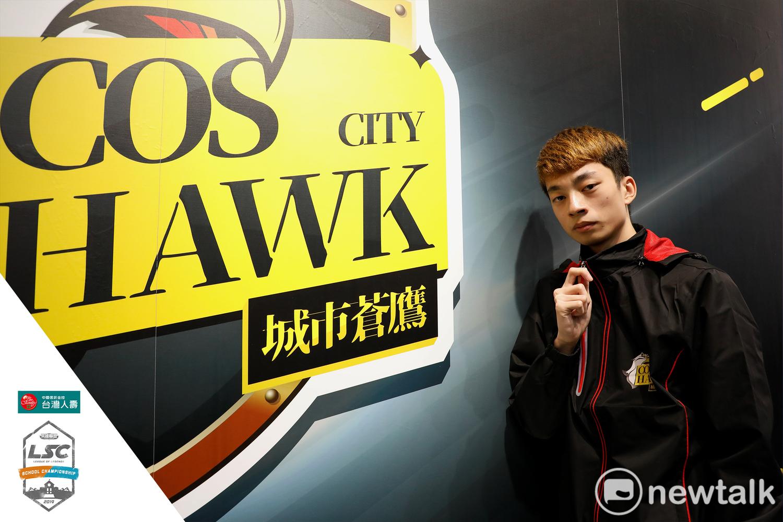 台灣人壽LSC第三屆校園聯賽大專院校組的MVP「ShuiçShui」陳韋勳被喻為是台灣電競超新星。