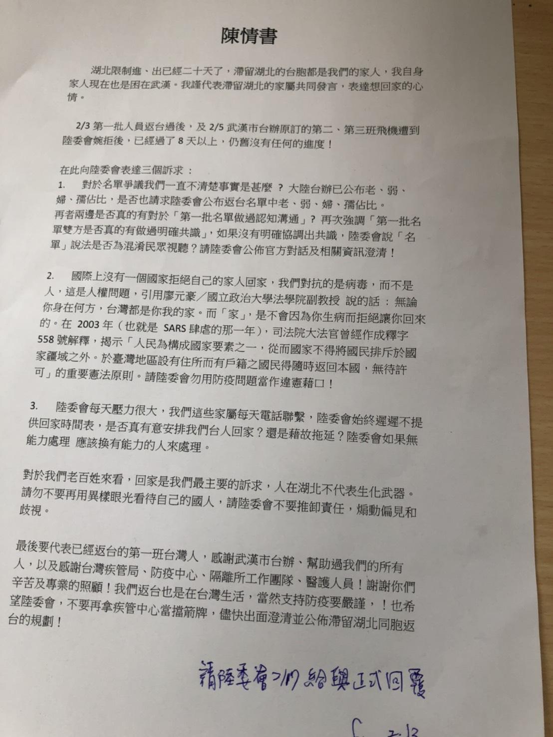 他們要求陸委會在2/17以前給予正式的答覆,否則不排除號召更多的民眾前來抗議。圖:謝莉慧/攝
