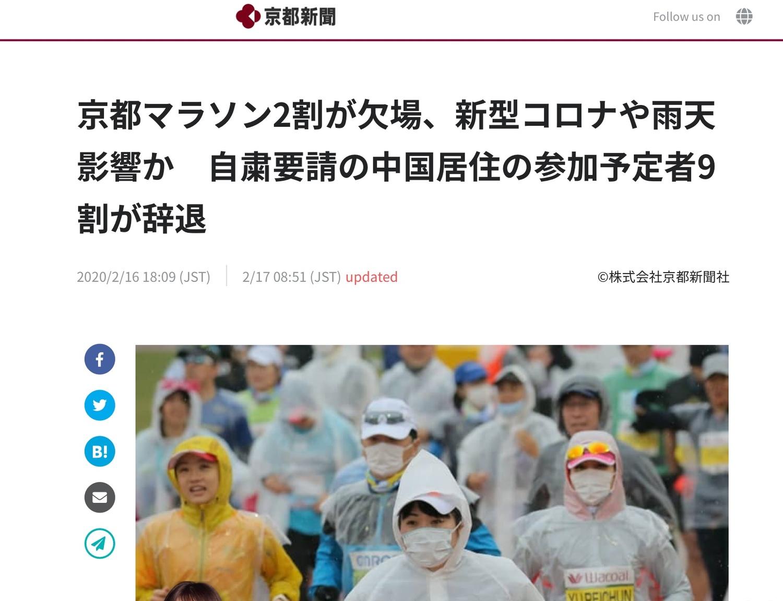 京都馬拉松要求中國人退場,但還是有29人參加,東京馬拉松乾脆只讓邀請選手等200人跑。 圖:翻攝自自京都新聞