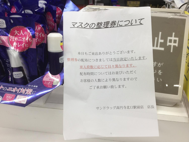 到處口罩整理券都被中國人領走了,日本人買不到稅金貼補增產的口罩。 圖:劉黎兒/攝
