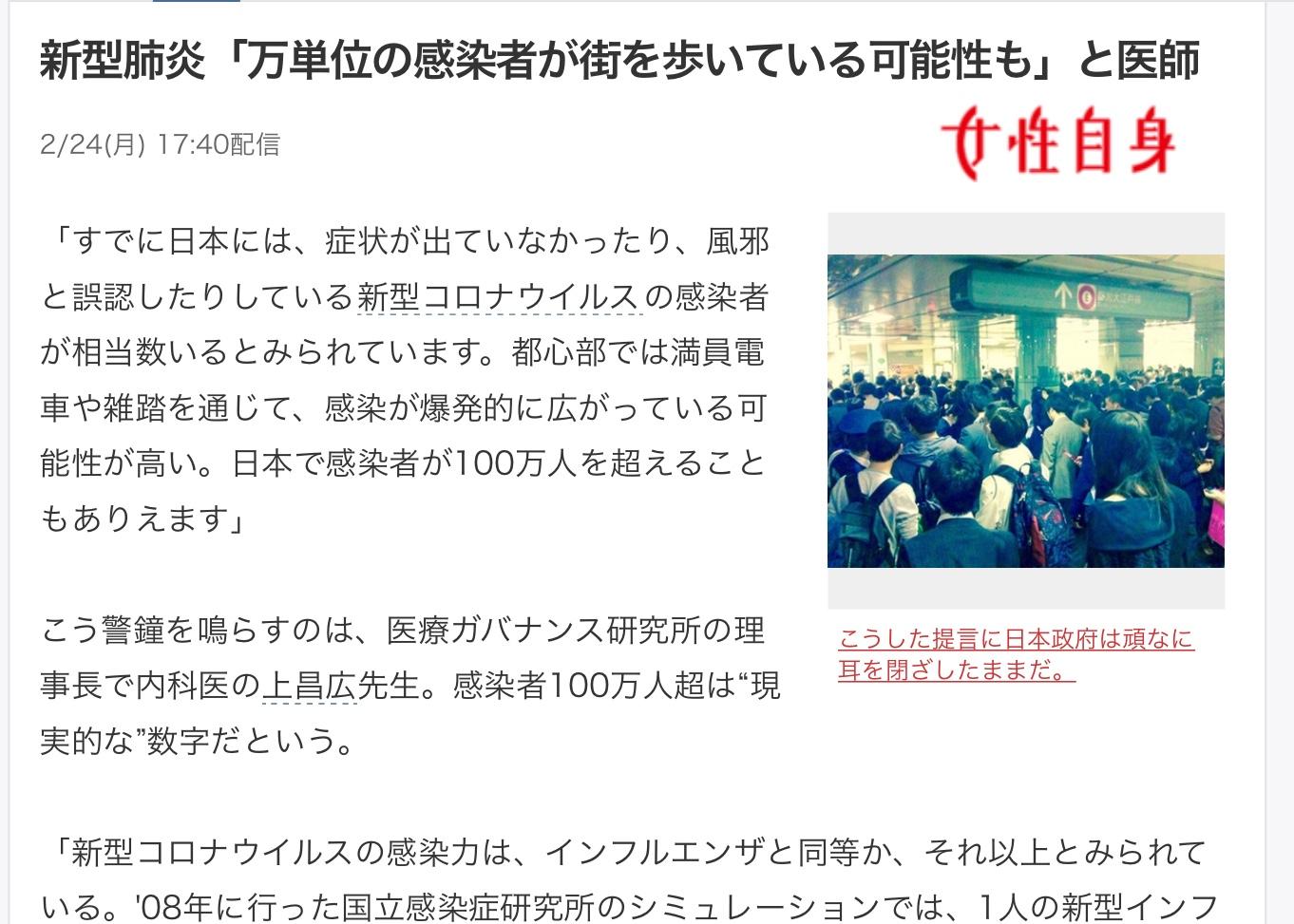 日本專家指出日本街頭已有萬人單位在走動,100萬人感染不足為奇,日本有一天驗20萬人能力,卻故意不驗 圖:攝自女性自身官網