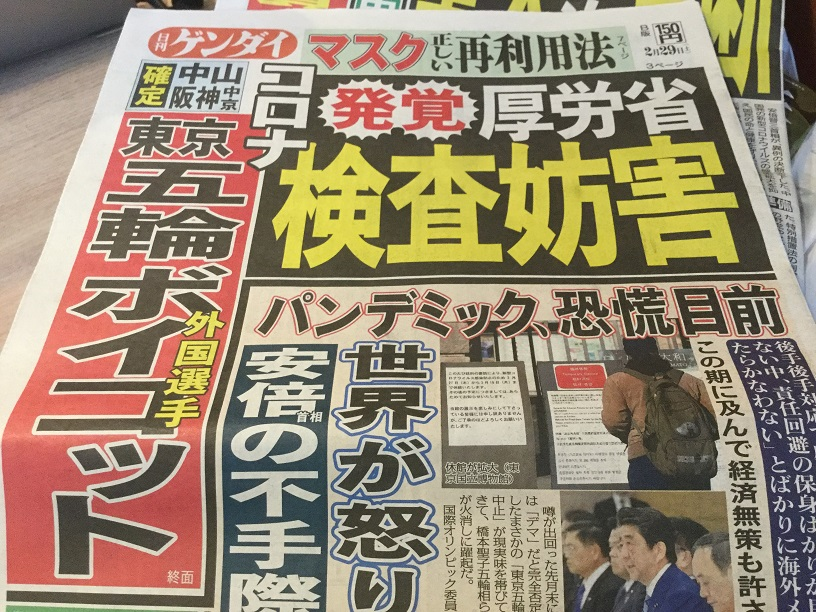 北海道確診人數多遭厚勞省妨礙,要求少驗,25日方針規定只顧重症就好。 圖:攝自日刊現代