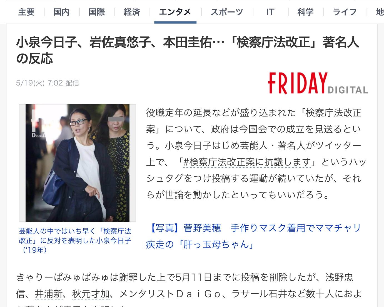 小泉今日子等各界名人都起身反對檢察廳法修正。 圖:下載自Friday數位網