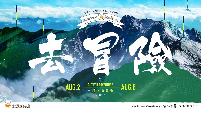 橘子關懷基金會 2020 Summer School夏日學園報名起跑 邀請台灣青年一同「向山致敬」 圖:橘子關懷基金會/提供