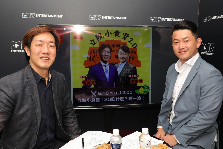立院小食堂2.0主持人楊方儒(左)和陳柏惟對談 圖:17LIVE/提供