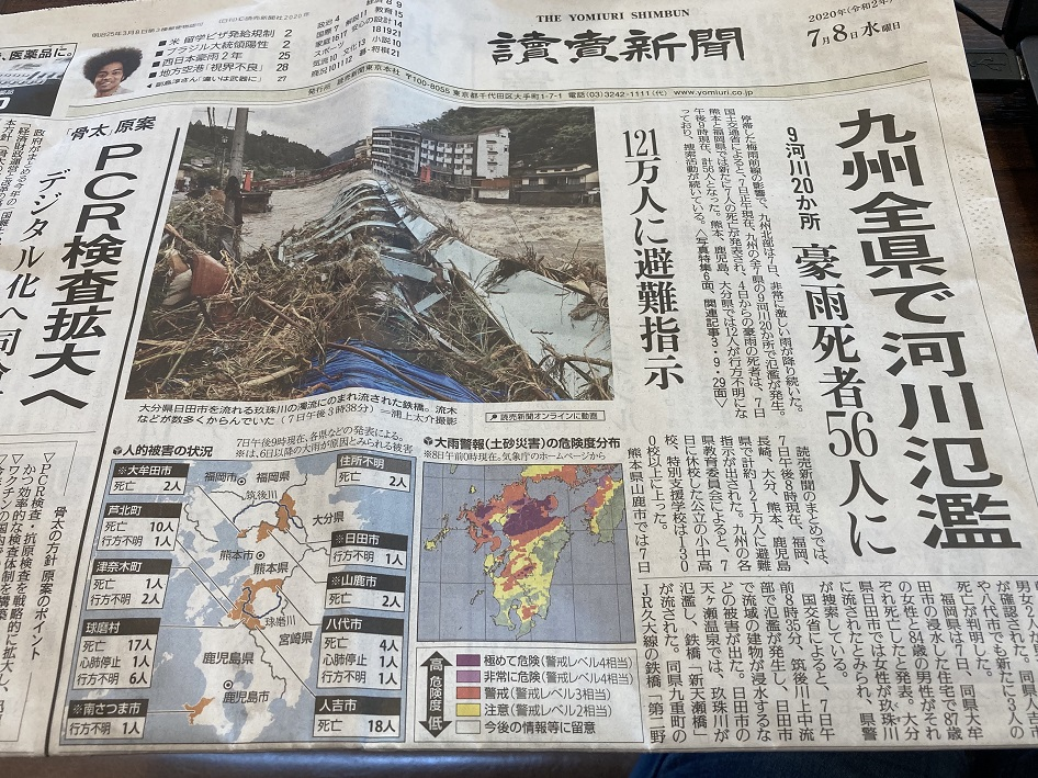 九州暴雨水災已經擴大到所有的縣,指定避難對象達121萬人。圖:攝自讀賣新聞頭版頭條