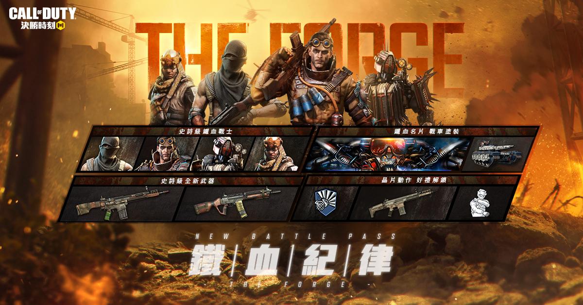 全新Battle Pass「鐵血紀律」( The Forge )率領四大史詩角色和豐富獎勵登場。 圖:Garena/提供