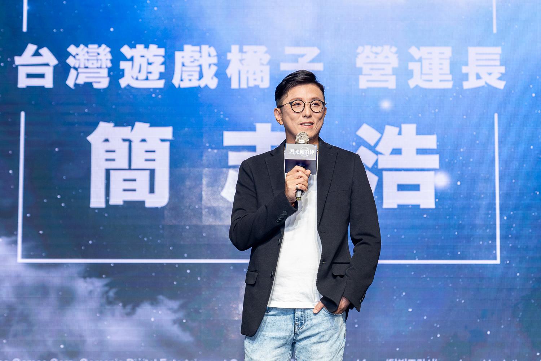 台灣遊戲橘子營運長簡志浩宣布《月光雕刻師》即將上市 圖:遊戲橘子/提供