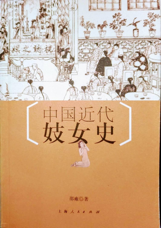 中國近代妓女史。 圖:林保華/提供