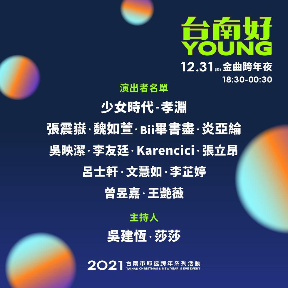 台南好Young金曲跨年夜。