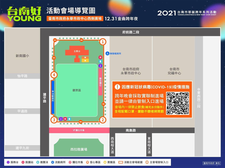 台南市府今日公布跨年防疫措施,民眾須由4個管制入口進入晚會現場。