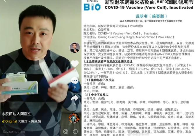 中國疫苗專家陶黎納在微信上貼出該疫苗的說明書,內容提到接種後的副作用竟多達73種。 圖:翻攝微博