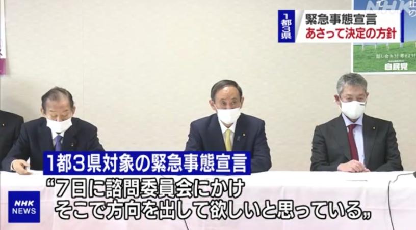 菅義偉被小池等知事逼迫而在一月四日宣布,在7日針對一都三縣發動緊急狀事態宣言。 圖 : 攝自NHK新聞