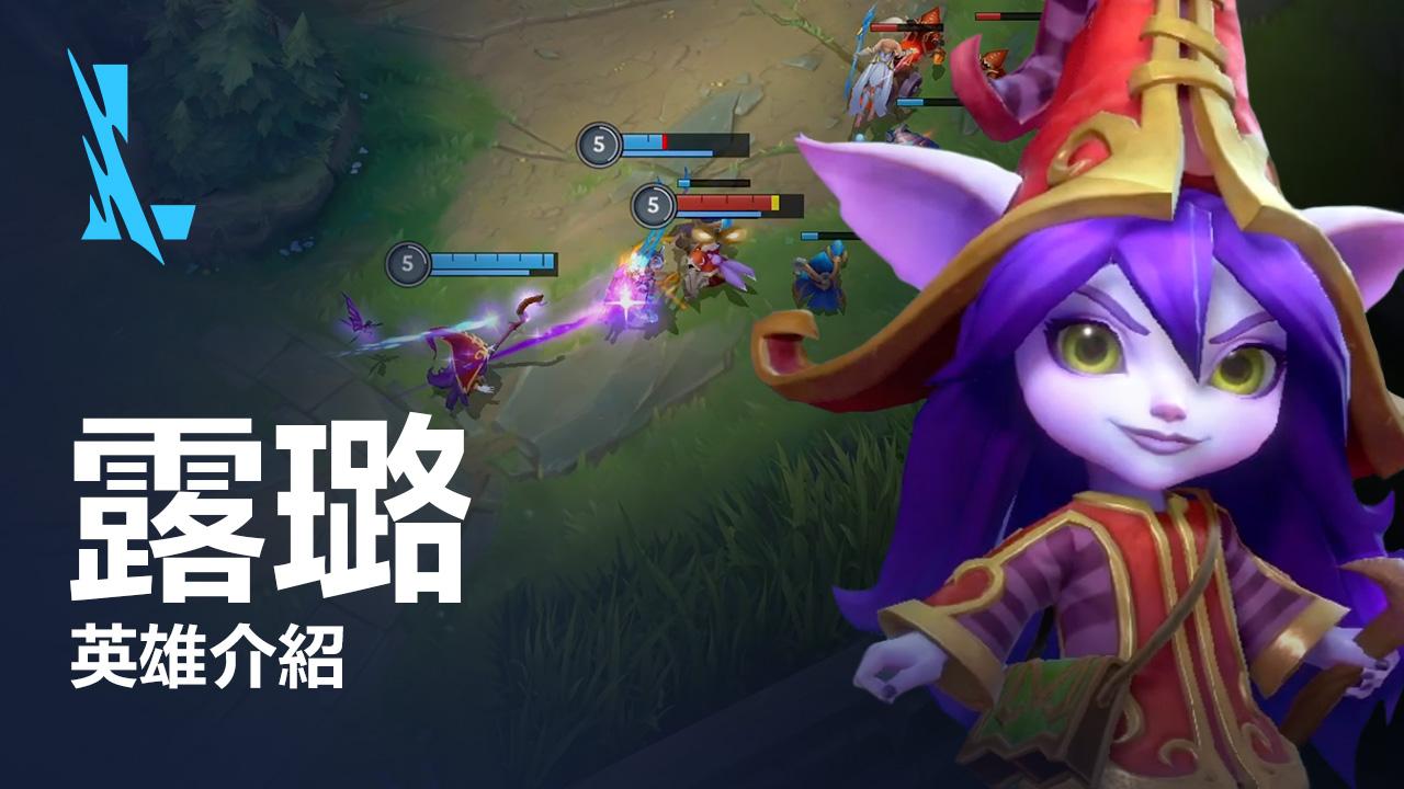 精靈魔法使「露璐」正式登場! 圖:Riot Games