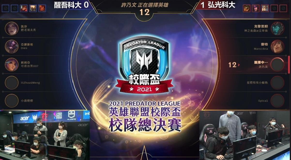 2021 Predator League《英雄聯盟》校際盃校隊賽直播吸引眾多線上觀眾收看 圖:Garena/提供