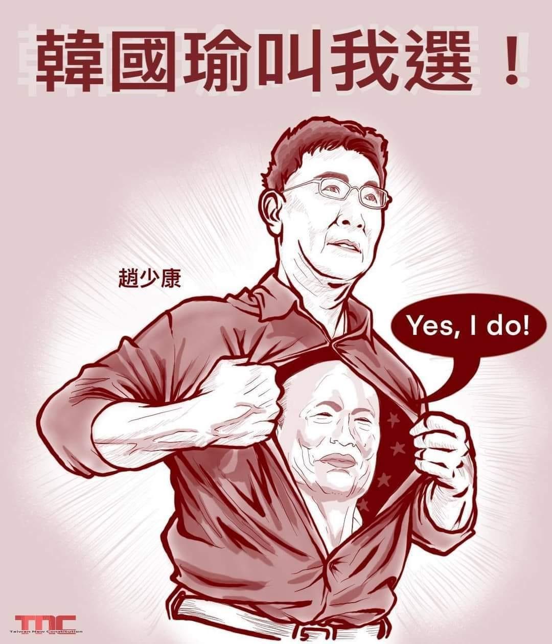 趙少康回國民黨連日再掀話題 圖:取自臉書