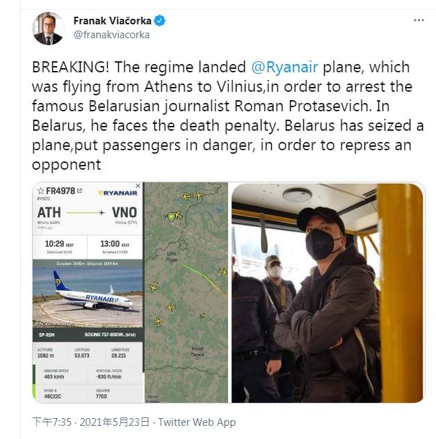 歐洲政治人物紛紛譴責白俄羅斯「劫機」瑞安航空的國際恐怖主義惡行,指他們目標就是抓捕反對派記者普羅塔塞維奇(右圖前)。 圖:翻攝自Franak Viačorka推特