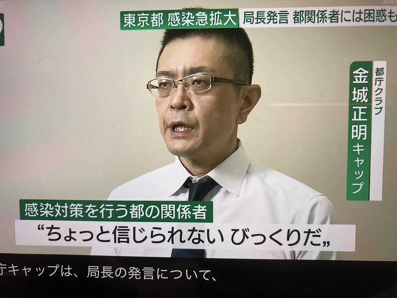 NHK東京都採訪小組組長金城表示東京都說「這次跟第三波不同,不要吵」讓防疫人員無法相信,而且東京都還要求市民及營業者自肅,停止營業等,立場錯亂」(攝自NHK)