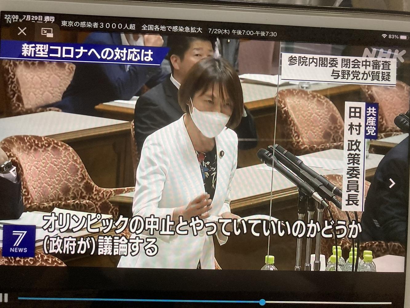 國會議員相繼因為日本疫情大爆而要求檢討停止東奧(攝自NHK新聞)