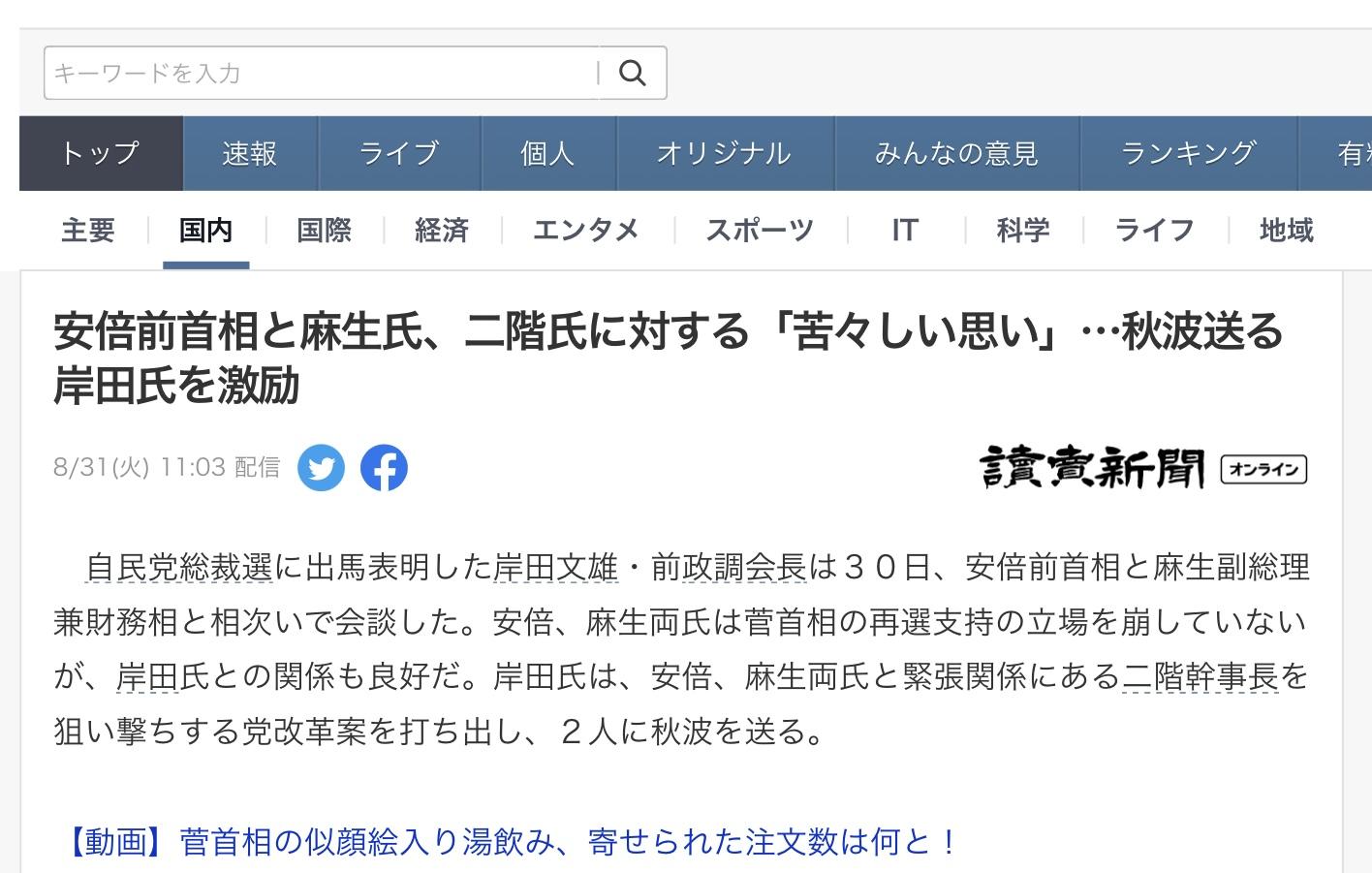 安倍與麻生原本就跟二階不合,菅義偉這次砍二階,也跟挺菅義偉的二人不無關係。 圖:攝自讀賣新聞官網
