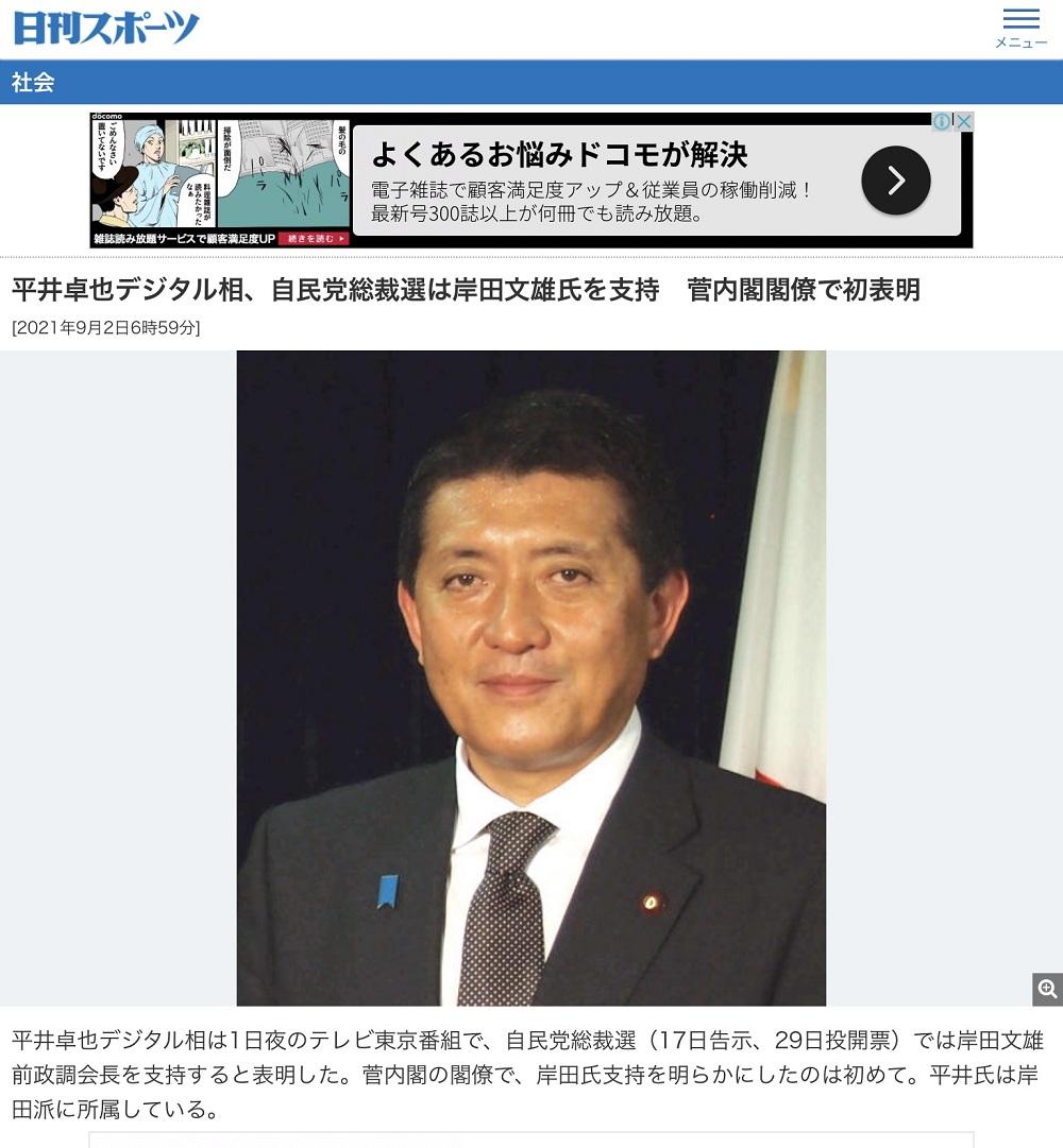 數位大臣平井卓也昨天在電視節目上表示支持岸田當總裁,是現任大臣中開出第一槍的人。 圖:攝自日刊運動