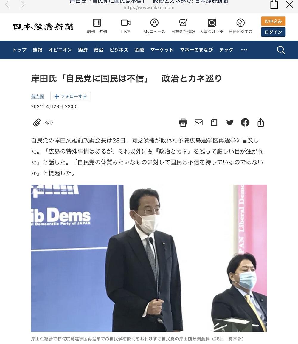 岸田文雄表示要拂拭國民對自民黨的不信任。 圖:攝自日本經濟新聞