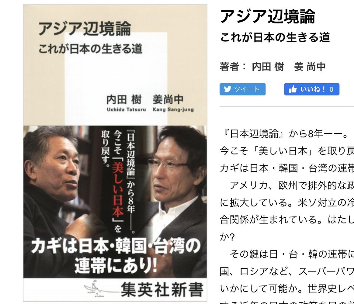 內田樹重視台日韓的連帶關係。 圖:攝自集英社官網