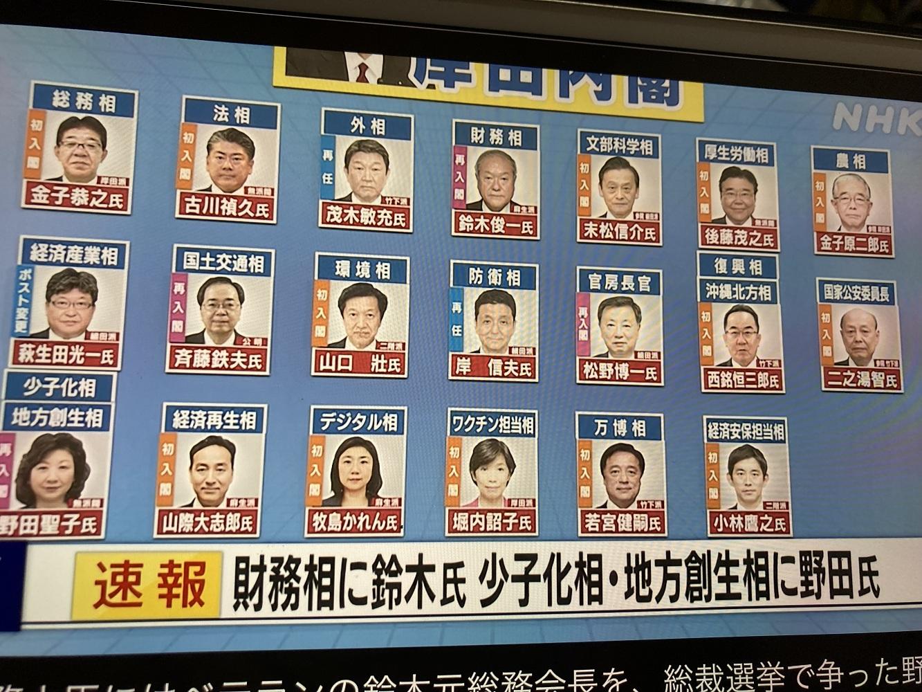 岸田內閣名單在3日晚間就出爐,4日即將發軔。 圖:攝自NHK新聞