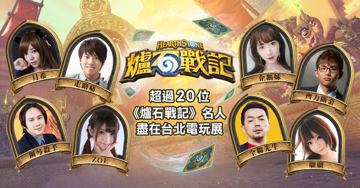 《爐石戰記》將於1月25日至28日前進台北國際電玩展Google Play攤位。