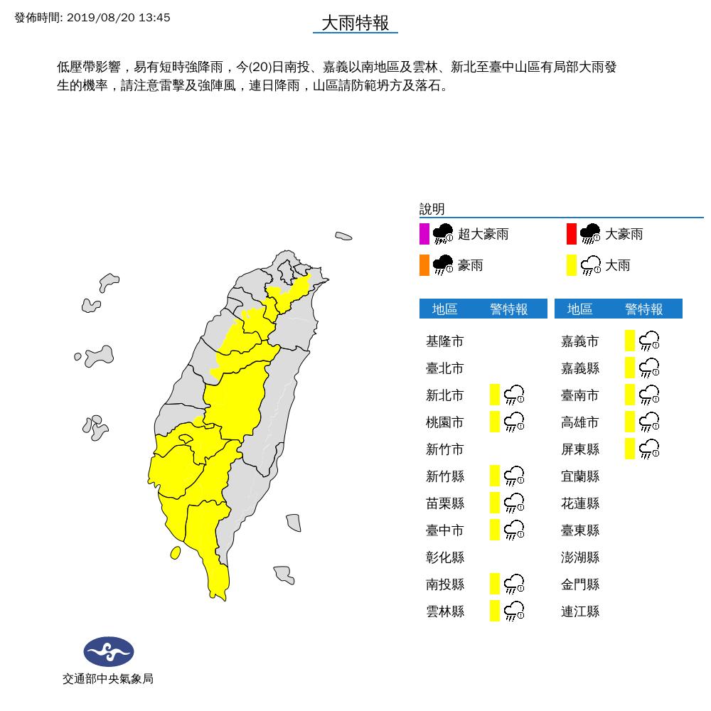 今(20)日南投、嘉義以南地區及雲林、新北至台中山區有局部大雨發生的機率圖:中央氣象局/提供