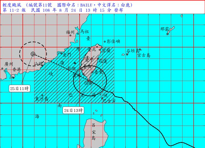中央氣象局表示,第11號颱風已於今(24)日13時左右從屏東縣滿州鄉登陸圖:中央氣象局/提供