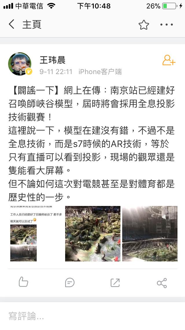 有中國網友表示,雖然模型已經建出,但並非是「全息投影技術觀賽」,而是同樣於S7世界賽的AR技術。