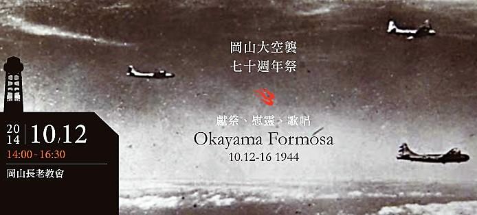 韓國瑜造勢晚會廣告海報。