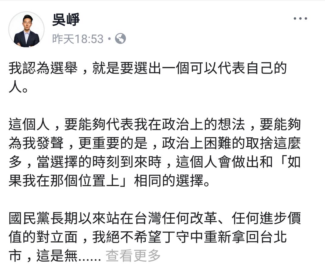 時代力量台北市議員候選人吳崢在臉書發文,表態支持姚文智。