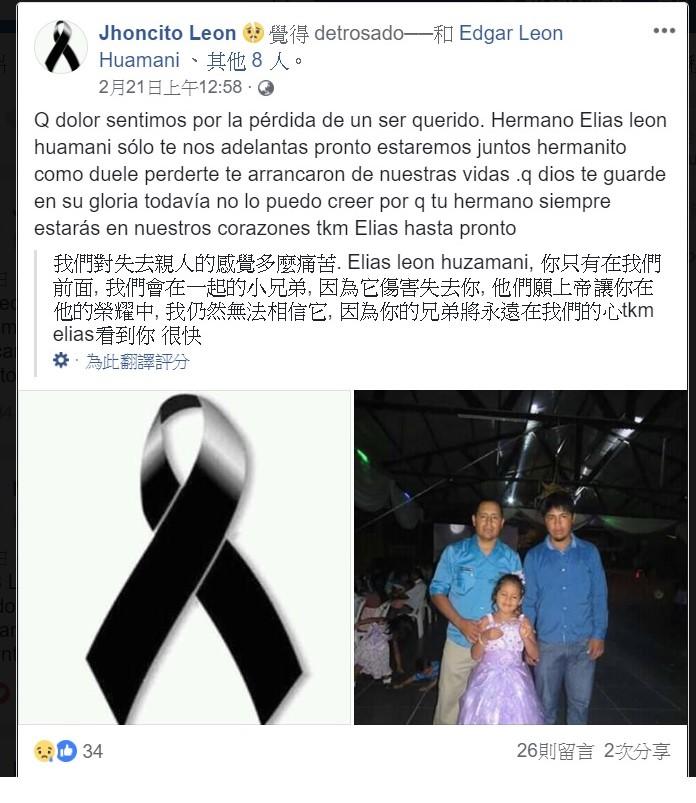 導遊萊昂為了保護團員,冒險通風報信,卻被搶匪發現而遭槍擊死亡,好友紛紛在臉書悼念。圖:翻攝自臉書