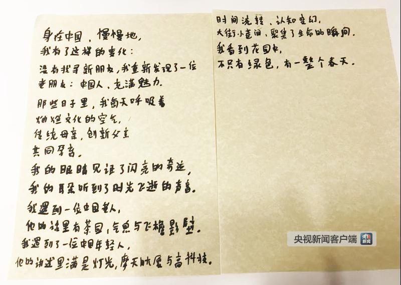 義大利羅馬國立住讀學校校長雷亞萊和8名高中學生致信習近平,還附上一首中文詩。圖:翻攝自央視網