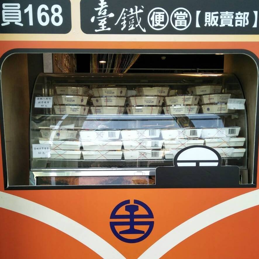 去年台鐵便當銷量高達1053萬5672個。圖:翻攝員林台鐵便當臉書