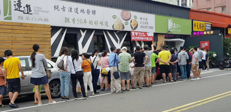 連進酸菜白肉鍋林口店,今天分四時段、每時段提供100個名額的市民專屬「酸菜白肉鍋免費吃到飽(市值450元)」,造成轟動。 圖:新北市民政局提供