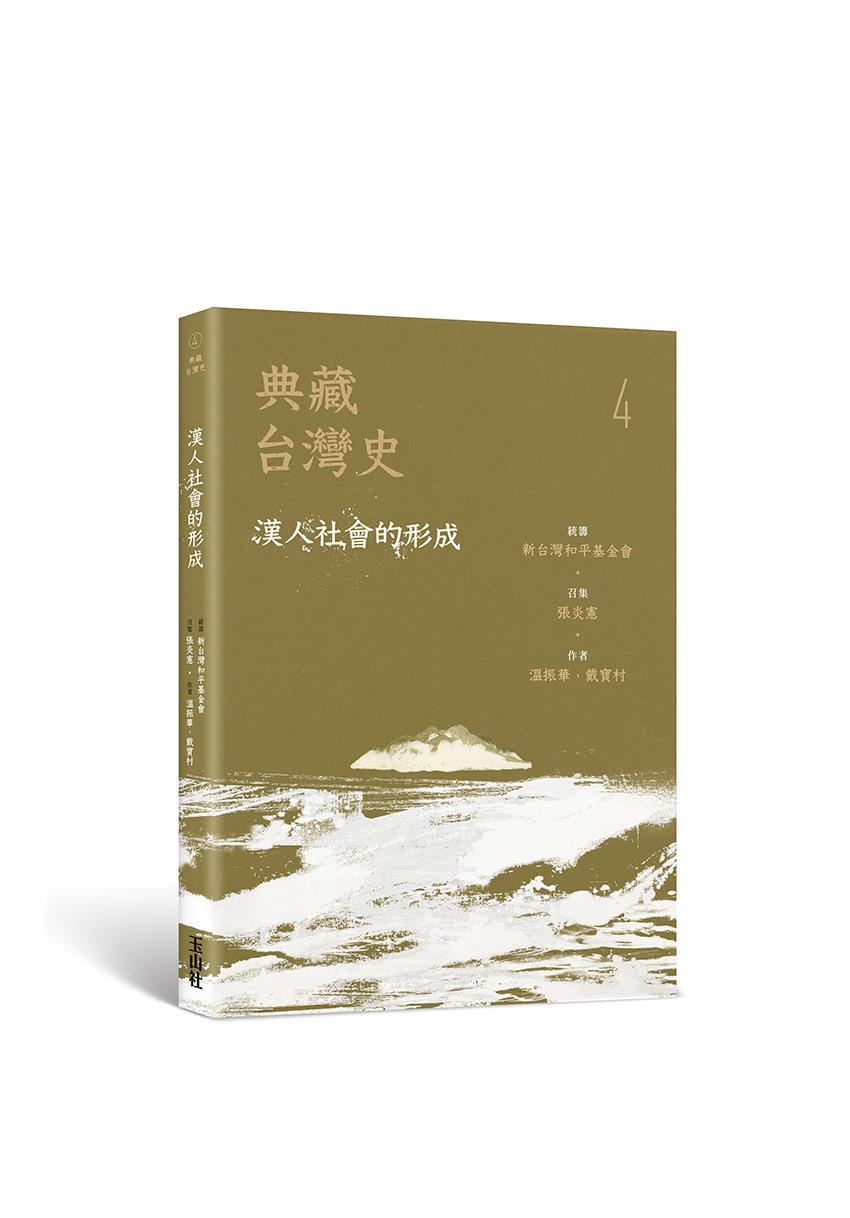 典藏台灣史(四)漢人社會的形成,玉山社出版