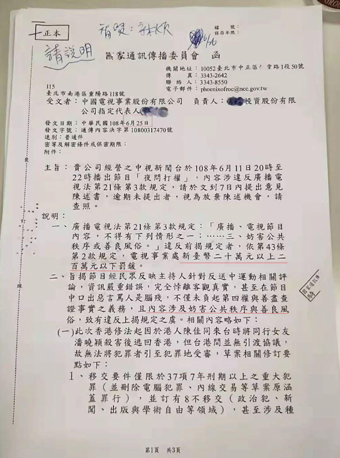 黃智賢收到台灣的NCC的公文書。圖:擷取自觀察者網