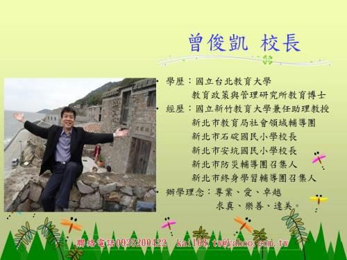 新北市鳳鳴國小校長曾俊凱教育經歷豐富,卻不幸在大火中喪命,教育界一片哀悼。圖:翻攝自曾俊凱校長部落格