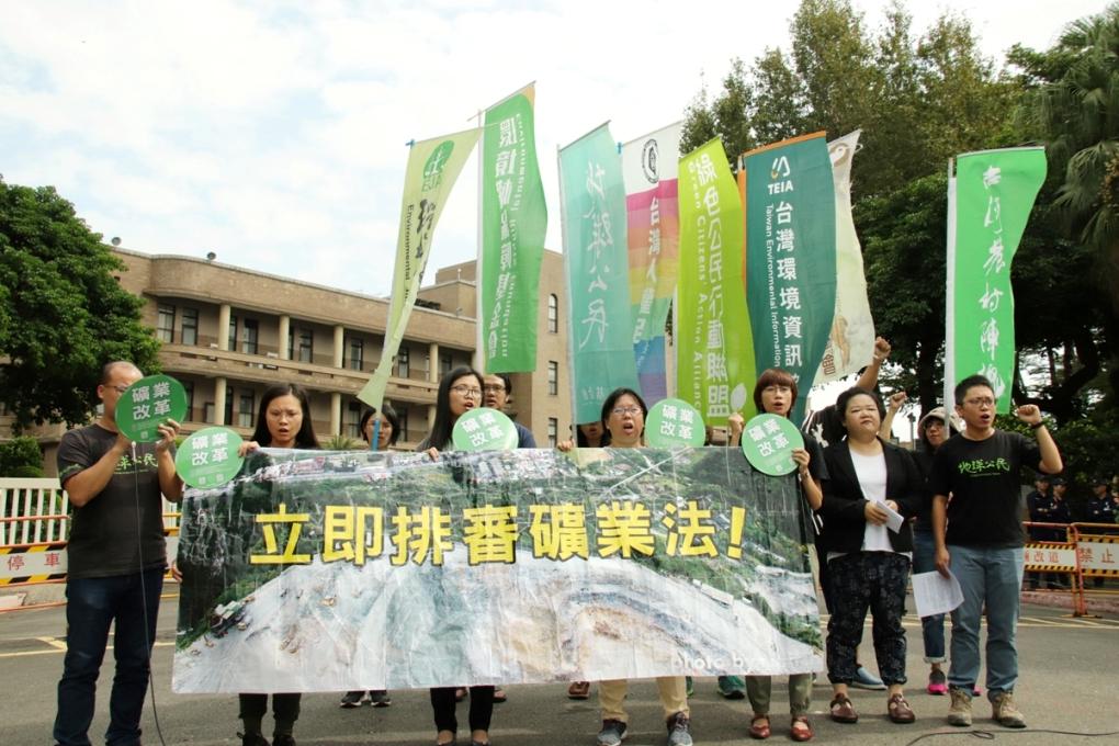環團23日上午到行政院抗議,要求立即排審礦業法。圖:地球公民基金會提供