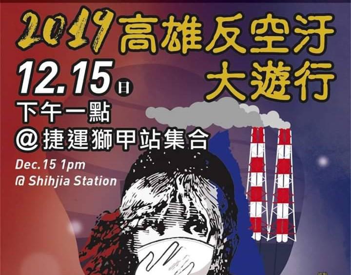 南部反空污大聯盟發起12/15高雄反空污大遊行。圖:翻攝南部反空污大聯盟臉書