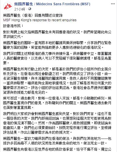 「無國界醫生」發出未對香港援助的聲明,大批網友留言非常失望,並表示以後不會再捐款了。圖:翻攝「無國界醫生」臉書