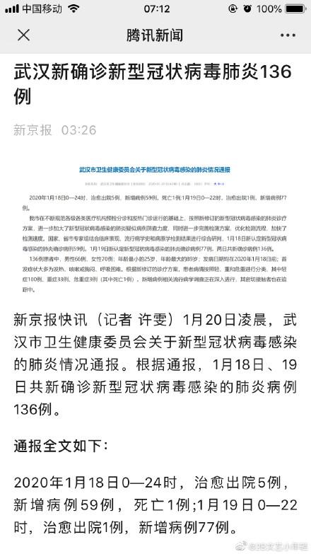 中國網友20日一早發現武漢市暴增136起新型武漢肺炎病例,在微博引起討論。圖:翻攝自2B文藝小年輕微博