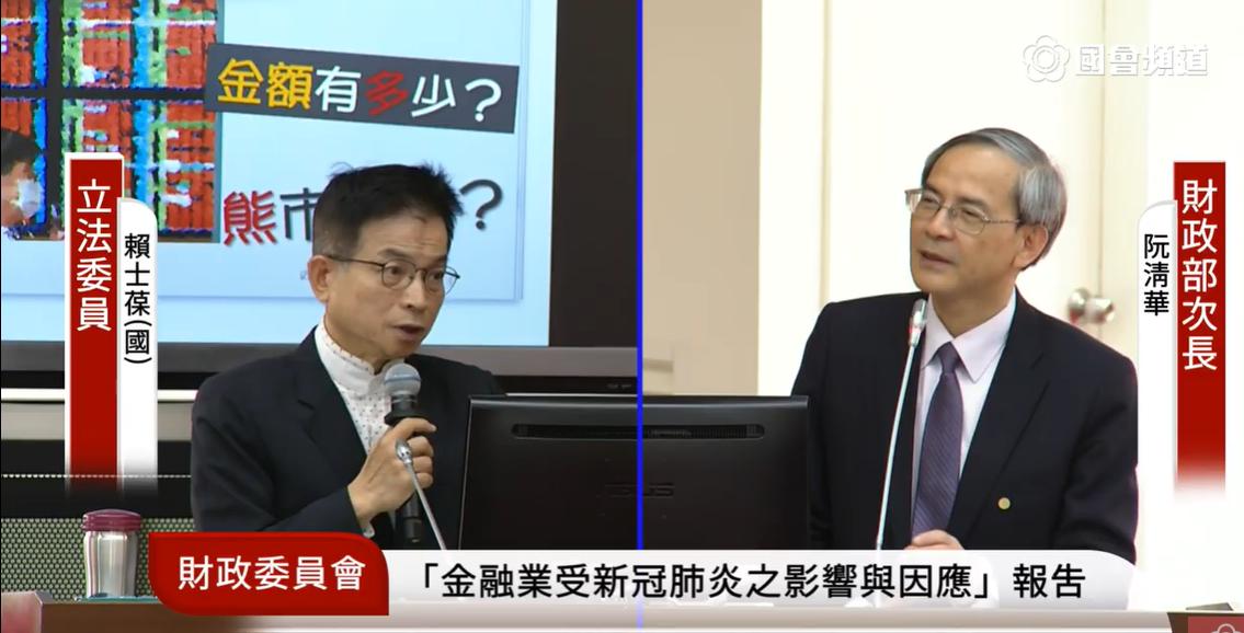 財政部次長阮清華赴財委會備詢。圖:翻攝自國會頻道